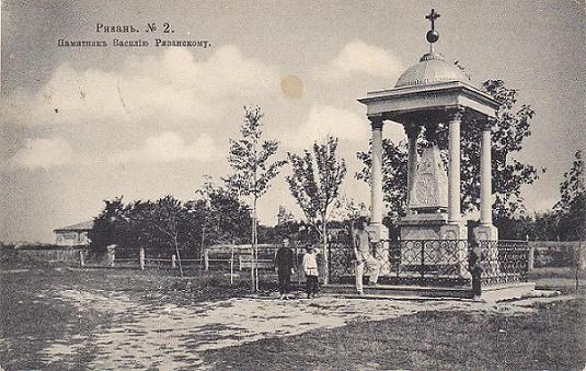 Памятник на месте первоначального захоронения свт. Василия Рязанского. Фотография. Начало ХХ в.