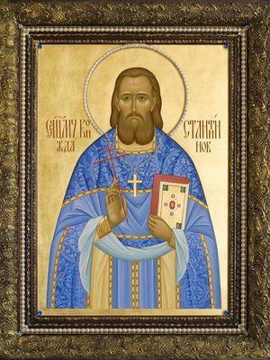 Священномученик Константин Дмитриевич Жданов 1
