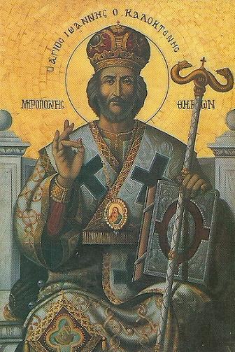 Святитель Иоанн, митрополит Фивский, экзарх всея Беотии