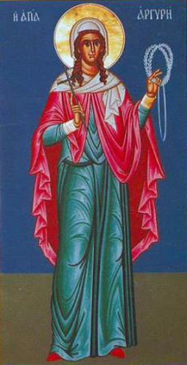 Мученица Аргира Прусская, Константинопольская (греч. Αργύρη)