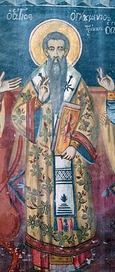 Святитель Икумений (Экумений, Œcumenius, греч. Οικουμένιος), епископ Триккский, византийский экзегет