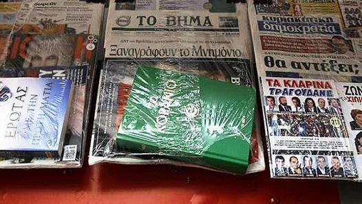 исламизация Греции продолжается