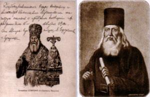Святые свидетели первого чуда св. Иннокентия блаженный Софроний и преподобный Синесий