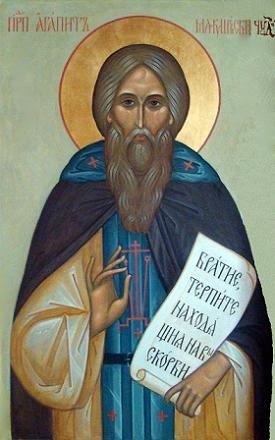 Преподобномученик Агапит Маркушевский
