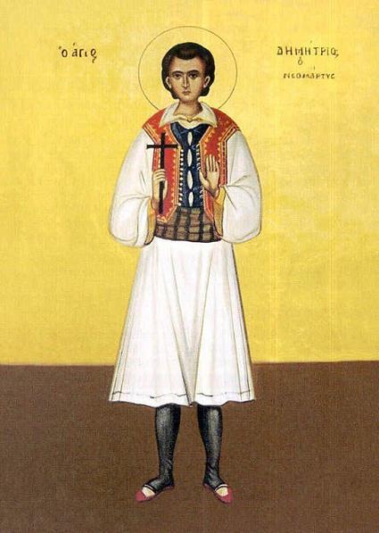 Мученик Димитрий (Митр) Триполицкий