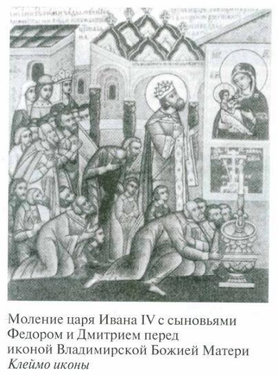 Моление Царя Иоанна Грозного с сыновьями Феодором и Димитрием перед иконой Владимирской Божией Матери