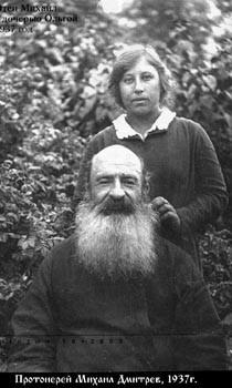священномученик протоиерей Николай Дмитриев