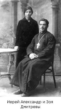 иерей Александр и Зоя Дмитриевы