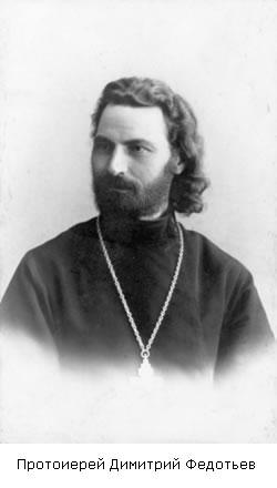 протоиерей Димитрий Иванович Федотьев