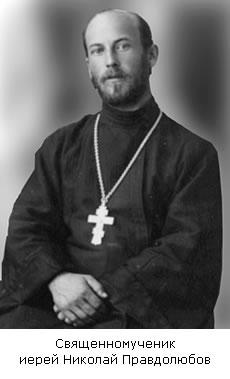 Священномученик иерей Николай Правдолюбов