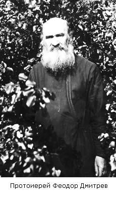протоиерей Феодор Дмитриев