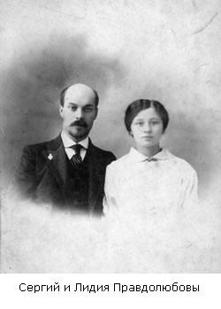 Сергей и Лидия Правдолюбовы