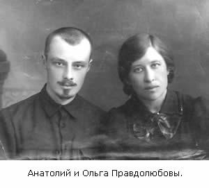 Анатолий и Ольга Правдолюбовы