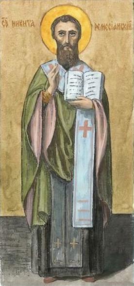 Святитель Никита, епископ Ремесианский