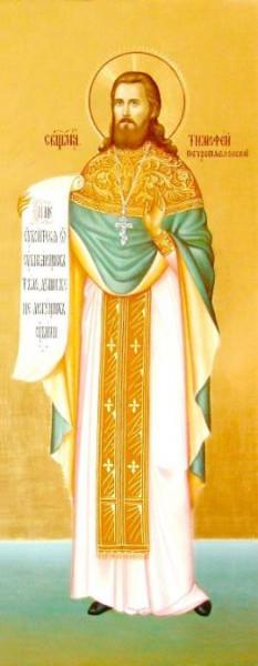 Священномученик Тимофей Петропавловский
