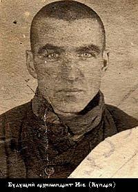 Будущий архимандрит Иов (Кундря), фото из уголовного дела