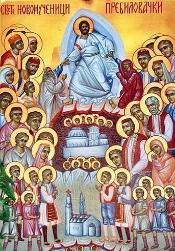 Новомученики Пребиловатские