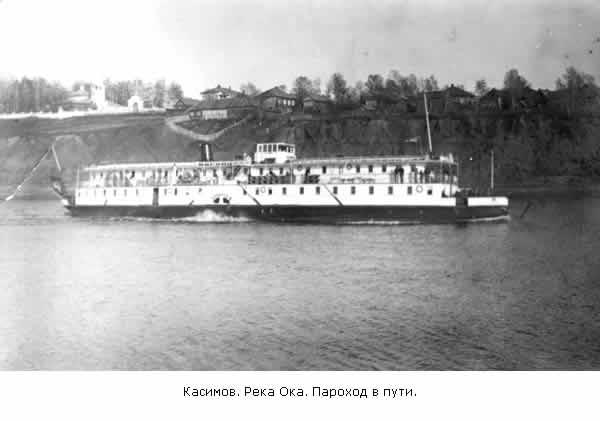 Касимов, река Ока. Пароход в пути