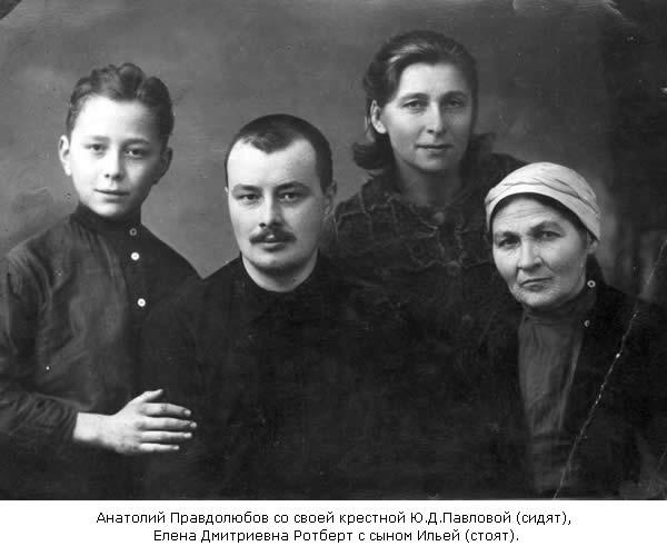 Анатолий Правдолюбов со своей крестной Ю.Д. Павловой (сидят), Елена Дмитриевна Ротберг с сыном Илией (стоят)