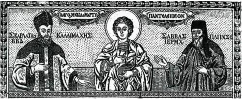 Скарлат Каллимах, вмч. Пантелеимон и игумен Савва Святогорец