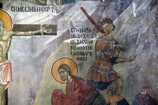 Мученики Максим, Дада и Квинтилиан Доростольские.Сербия, Косово, монастырь Грачаница, неф, южная стена рукава