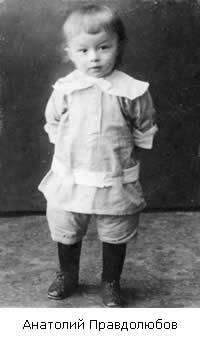 Анатолий Правдолюбов в детстве