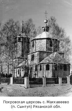 Покровская церковь с.Маккавеево (п.Сынтул)