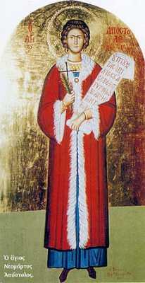 Великомученик Апостол Константинопольский