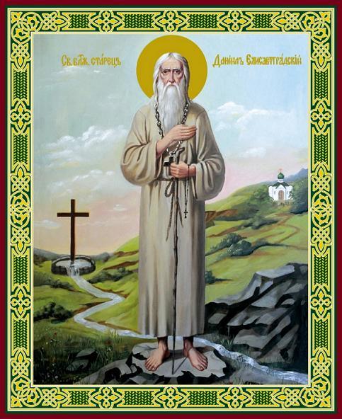 Блаженный Даниил Елисаветградский, монах, Христа ради юродивый