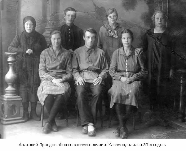 Анатолий Правдолюбов со своими певчими. Касимов, начало 30-х годов