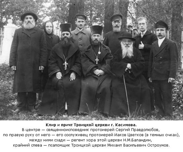 Клир и притч Троицкой церкви г. Касимова