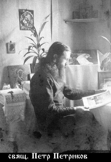 Священномученик Петриков Петр Сергеевич Подкопаевский 1