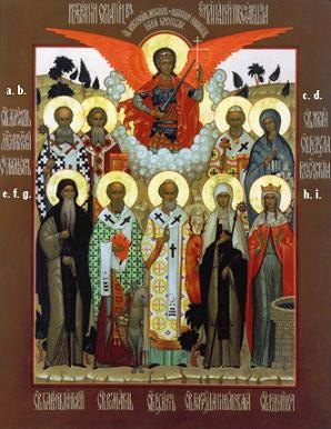 Святые, в земле Бельгийской просиявшие, на иконе святитель Ламберт - в верхнем ряду второй слева