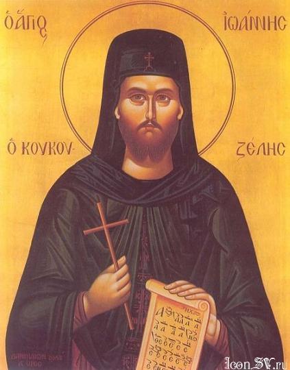 Преподобный Иоанн Кукузель, Афонский 1