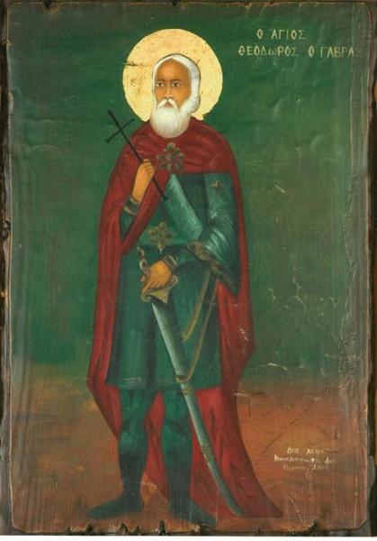 Мученик Феодор Гаврас (Θεόδωρος o Γαβράς), византийский полководец