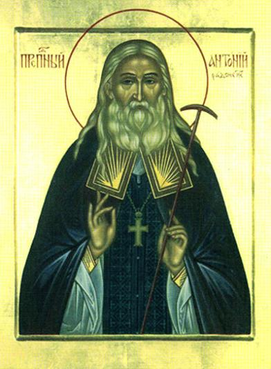 Преподобный Антоний (Медведев), архимандрит 1