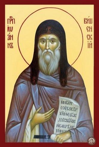 Преподобный Иоанн Вишенский Святогорец 1