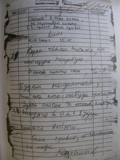 Записка Коласникова - первый лист. Второй лист засекречен