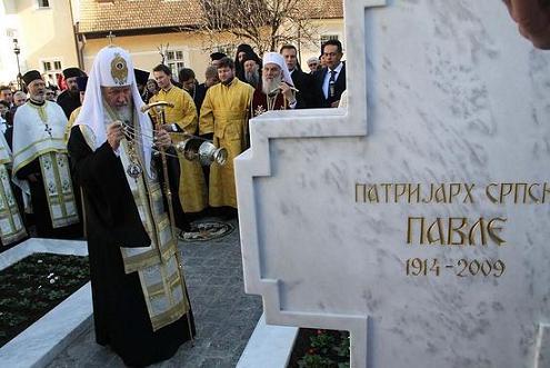 Патриарх Сербский Павел 4