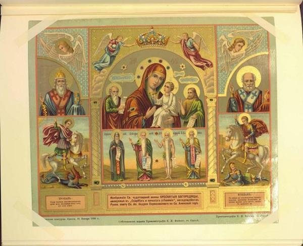 Икона Божией Матери «В скорбех и печалех утешение».