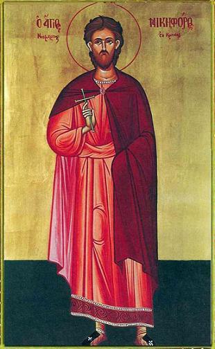 Мученик Никифор (Цанис) Критский