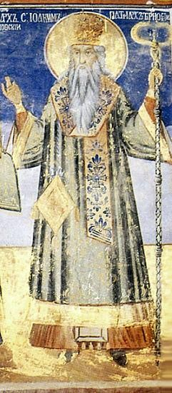 Свт. Иоаким Тырновский. Фреска XIX в. из церкви св. Иоанна, монастырь Арапово, Болгария