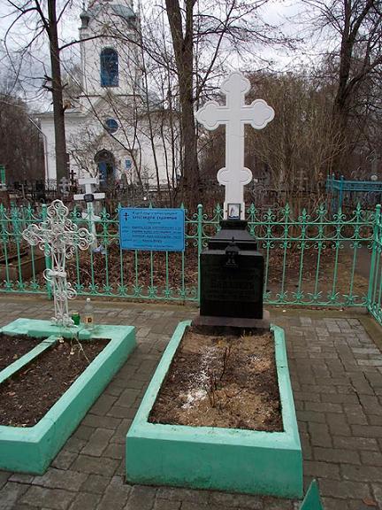 праведный Александр Вологодский (Баданин) могила