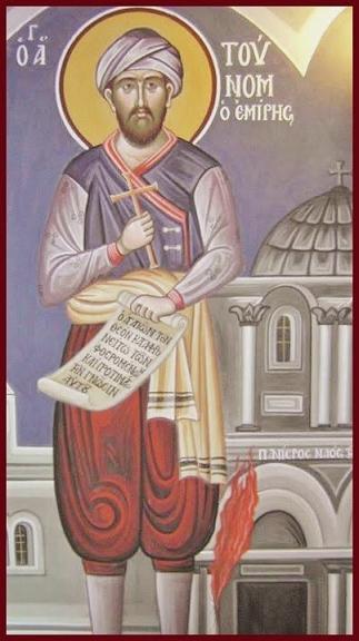 Мученик Туном (Омир) Иерусалимский