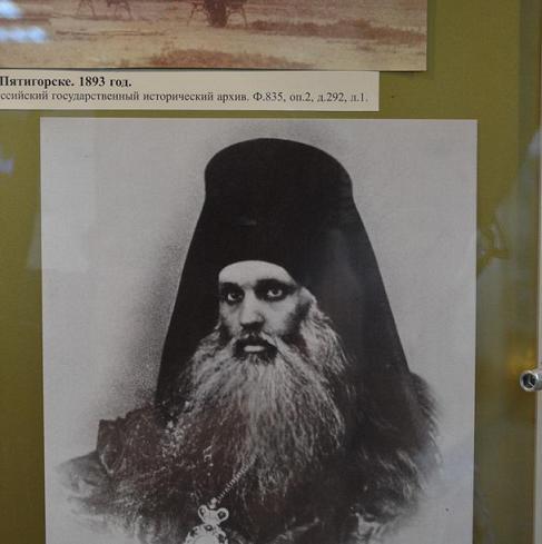Портрет епископа Кавказского и Екатеринодарского Феофилакта (Губина)