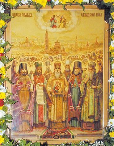 Образ святых Слободского края
