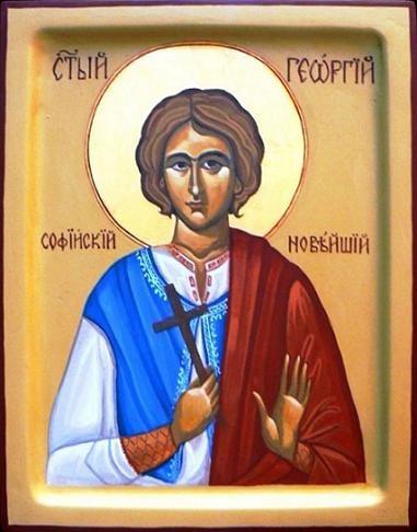 Великомученик Георгий Софийский Новейший (болг. Георги Софийски Най-нови)