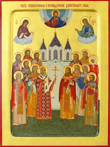Собор новомучеников и исповедников Запорожских (Укр.)