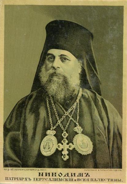 Патриарх Никодим (греч. Πατριάρχης Νικόδημος ο Α'; в миру — Нико́лаос Цинцо́нис