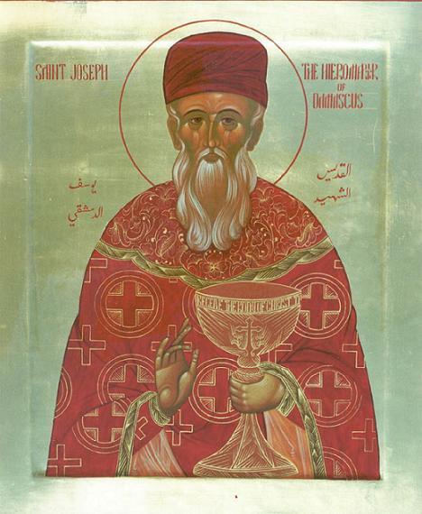 Иосиф (аль-Хаддад) Дамасский